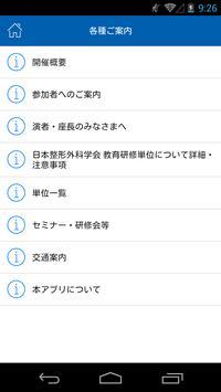 第29回日本臨床整形外科学会学術集会 My Schedule apk screenshot
