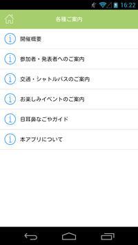 第117回日本耳鼻咽喉科学会通常総会・学術講演会 apk screenshot