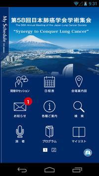 第58回 日本肺癌学会学術集会 My Schedule poster