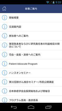 第58回 日本肺癌学会学術集会 My Schedule screenshot 1