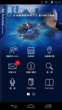 日本脳神経外科学会 第76回学術総会 My Schedule poster