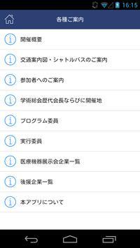 日本脳神経外科学会 第76回学術総会 My Schedule screenshot 1