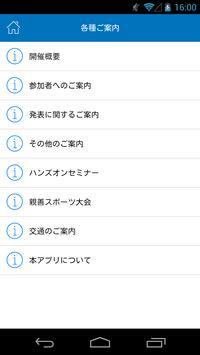 第89回日本整形外科学会学術総会 My Schedule screenshot 1