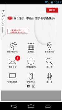 第55回日本癌治療学会学術集会 My Schedule poster