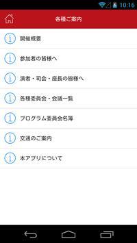 第55回日本癌治療学会学術集会 My Schedule screenshot 1
