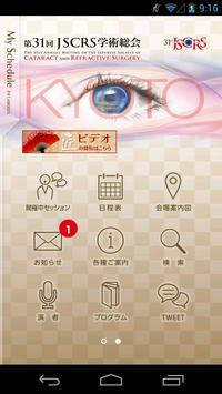 第31回JSCRS学術総会 My Schedule poster