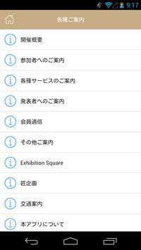 第31回JSCRS学術総会 My Schedule apk screenshot