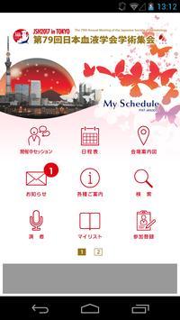 第79回日本血液学会学術集会 My Schedule poster