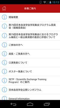 第79回日本血液学会学術集会 My Schedule screenshot 1