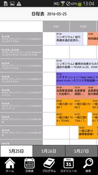 第44回 日本血管外科学会学術総会 poster