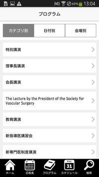 第44回 日本血管外科学会学術総会 screenshot 1