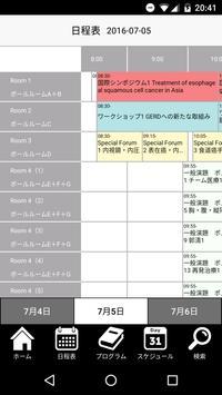 第70回日本食道学会学術集会 apk screenshot