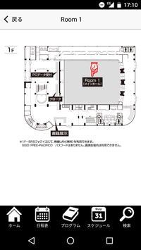第59回日本腎臓学会学術総会 screenshot 3