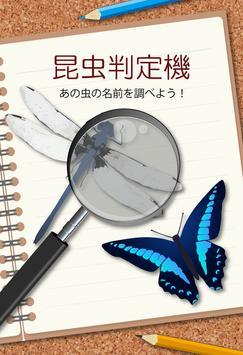 昆虫判定機 poster