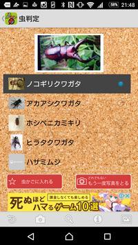 昆虫判定機 apk screenshot