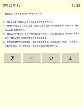 ネットワークスペシャリスト過去問 screenshot 1