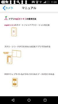 mpi オトキコ screenshot 1