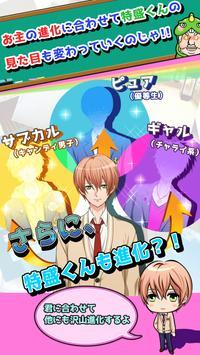 女子力たったの5ゴミ−無料の恋愛xイケメン育成x放置ゲーム poster