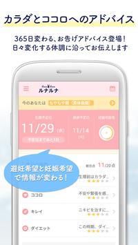 ルナルナ:無料で生理/排卵日予測 生理日管理アプリ apk スクリーンショット