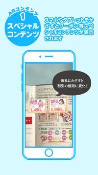 旭川AR screenshot 8