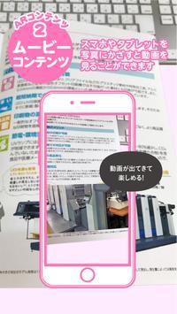 旭川AR screenshot 9