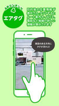 旭川AR screenshot 3