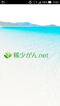 稀少がん.net poster