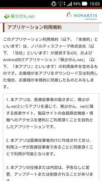 稀少がん.net screenshot 1