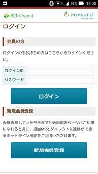 稀少がん.net screenshot 2