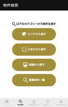 PMO「プレミアム・ミッドサイズ・オフィス」 apk screenshot
