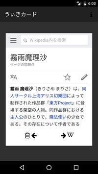 うぃきカード apk screenshot