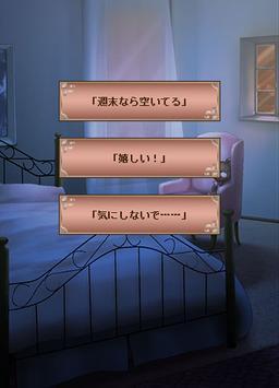 Love Pledge 血の盟約 screenshot 19