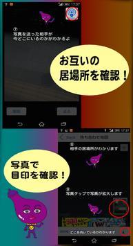 待ち合わせ I'm here. screenshot 4