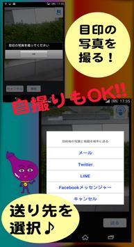 待ち合わせ I'm here. screenshot 2