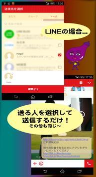 待ち合わせ I'm here. screenshot 3
