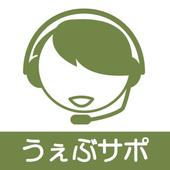 うぇぶサポ - Webサイト運営の応援団 icon