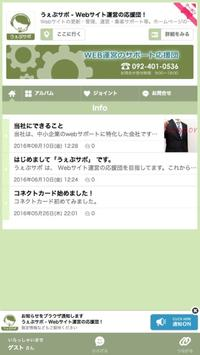 うぇぶサポ - Webサイト運営の応援団 poster