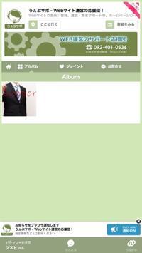 うぇぶサポ - Webサイト運営の応援団 screenshot 1