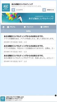 あさば総合コンサルティング poster