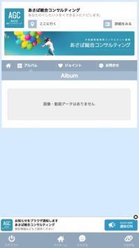 あさば総合コンサルティング screenshot 1
