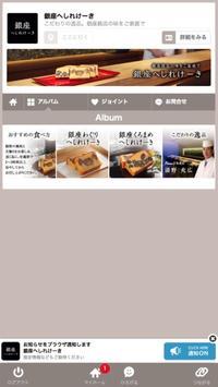 銀座へしれけーき screenshot 1