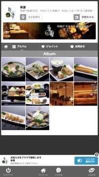 串源 apk screenshot