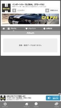 インポートカー GLOBAL(グローバル) apk screenshot