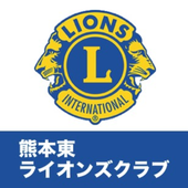 熊本東ライオンズクラブ icon