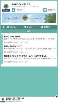 熊本東ライオンズクラブ poster
