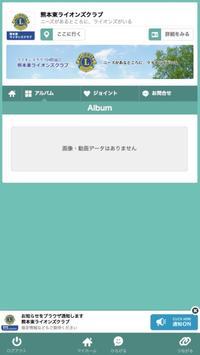 熊本東ライオンズクラブ apk screenshot