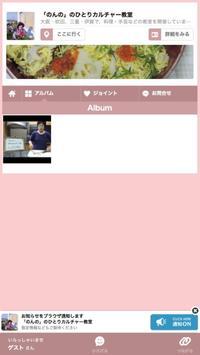 「のんの」のひとりカルチャー教室 screenshot 1