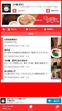 つけ麺 ぱぴこ poster