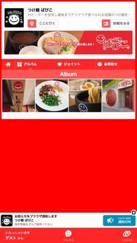 つけ麺 ぱぴこ apk screenshot