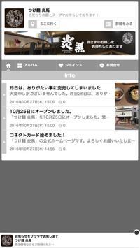 つけ麺 炎馬 poster